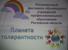Областной фестиваль «Планета толерантности»