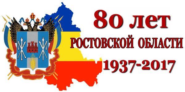 3 сентября 2017 года исполняется 80 лет со дня образования Ростовской области. В этот день в 1937 году ЦИК СССР принял постановление о разделении Азово-Черноморского края на Краснодарский край и Ростовскую область.
