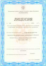 Лицензия (рег. №6178 от 3 февраля 2016г.) - увеличить